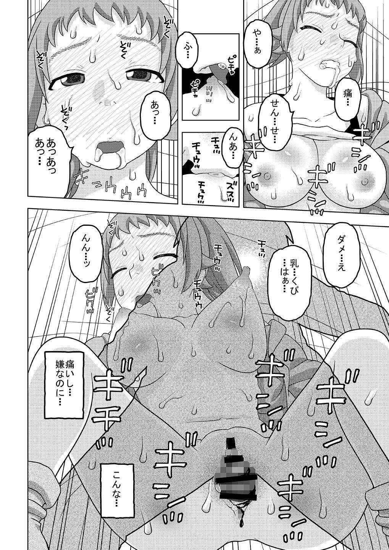 Fumina to Oppai Nemukezamashi 18