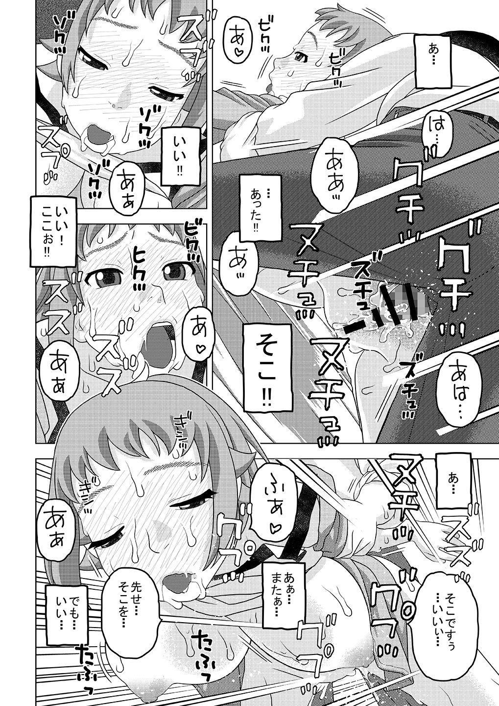 Fumina to Oppai Nemukezamashi 22
