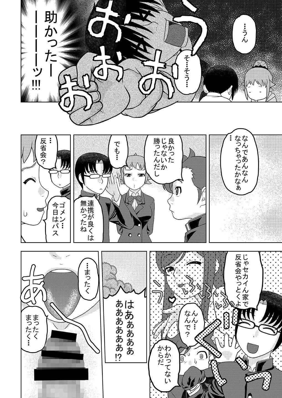 Fumina to Oppai Nemukezamashi 26