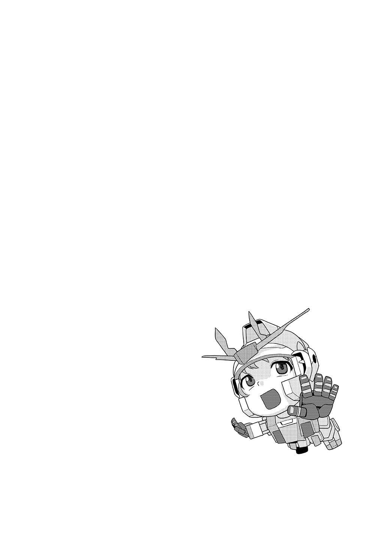 Fumina to Oppai Nemukezamashi 2