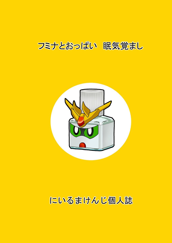 Fumina to Oppai Nemukezamashi 33