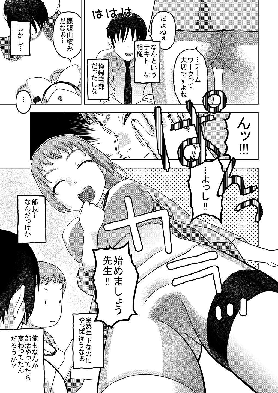 Fumina to Oppai Nemukezamashi 5