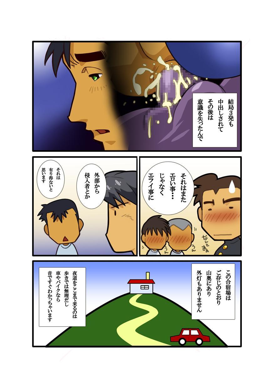 Gasshukuba Shinya no Kai 12