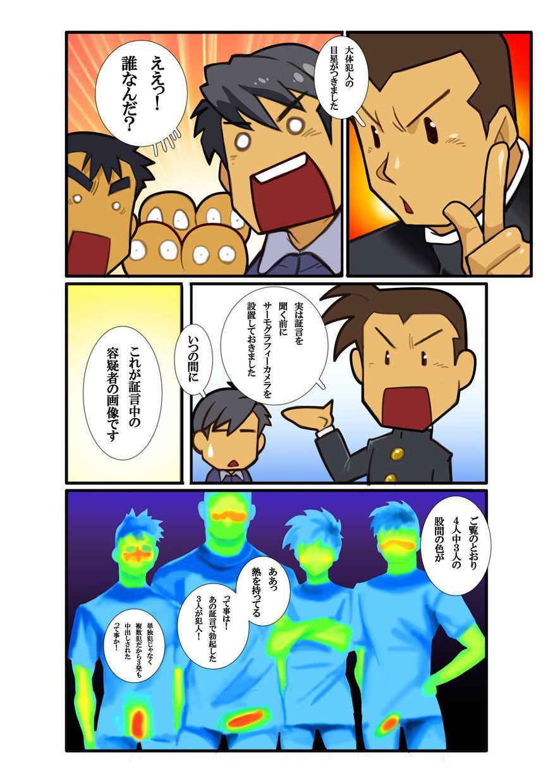 Gasshukuba Shinya no Kai 13
