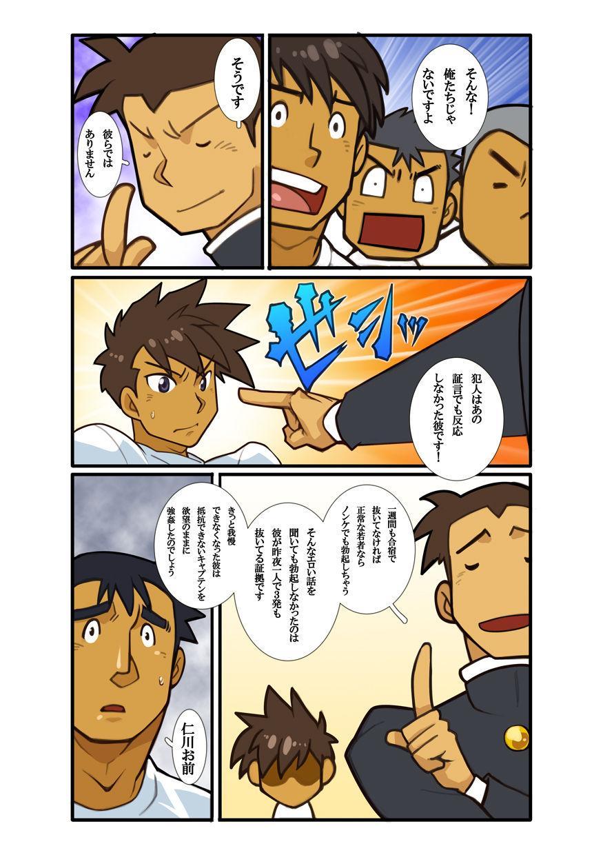 Gasshukuba Shinya no Kai 14