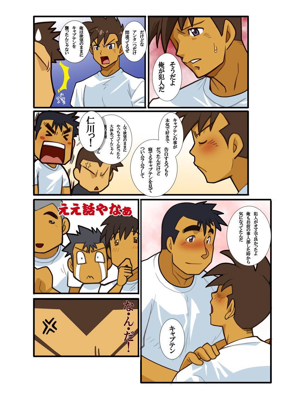 Gasshukuba Shinya no Kai 15