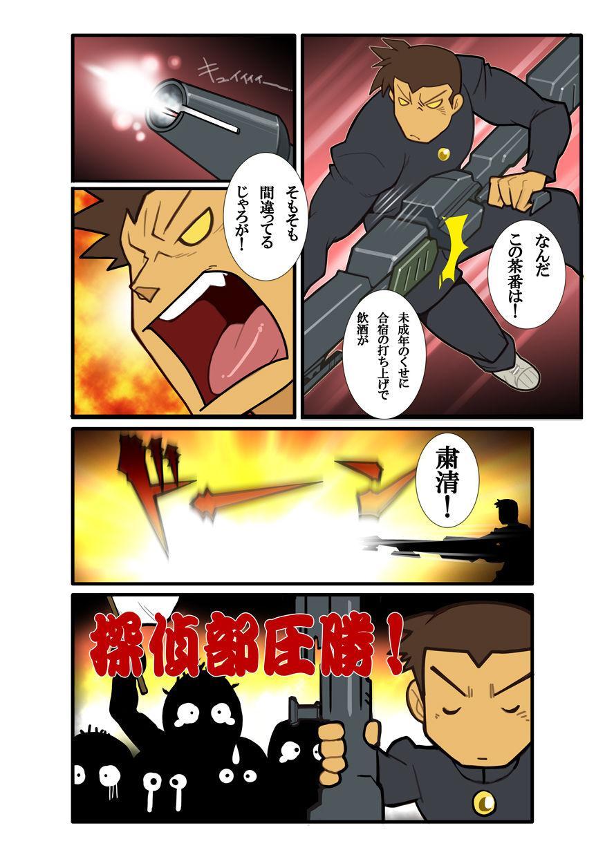 Gasshukuba Shinya no Kai 16