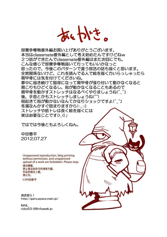 Gasshukuba Shinya no Kai 17