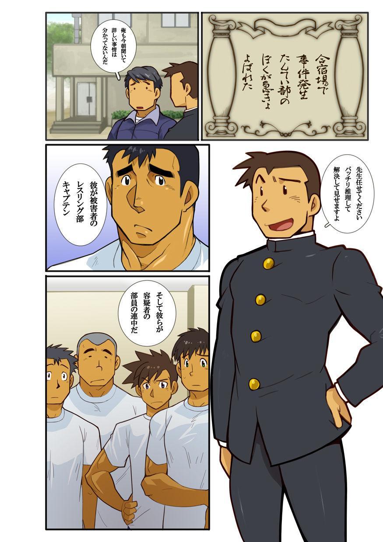 Gasshukuba Shinya no Kai 1