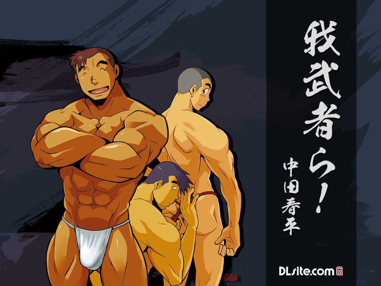 Gasshukuba Shinya no Kai 21