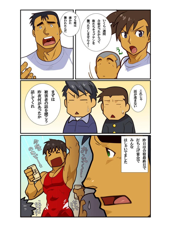 Gasshukuba Shinya no Kai 2