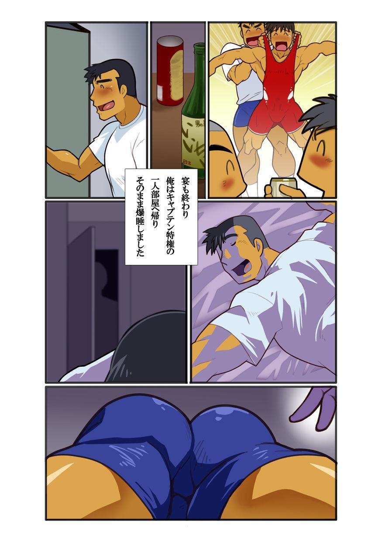 Gasshukuba Shinya no Kai 3
