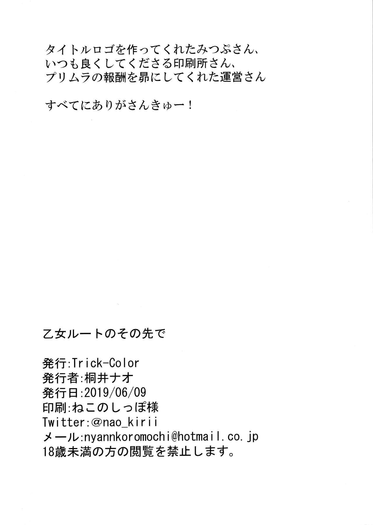Otome Route no Sono Saki de 16