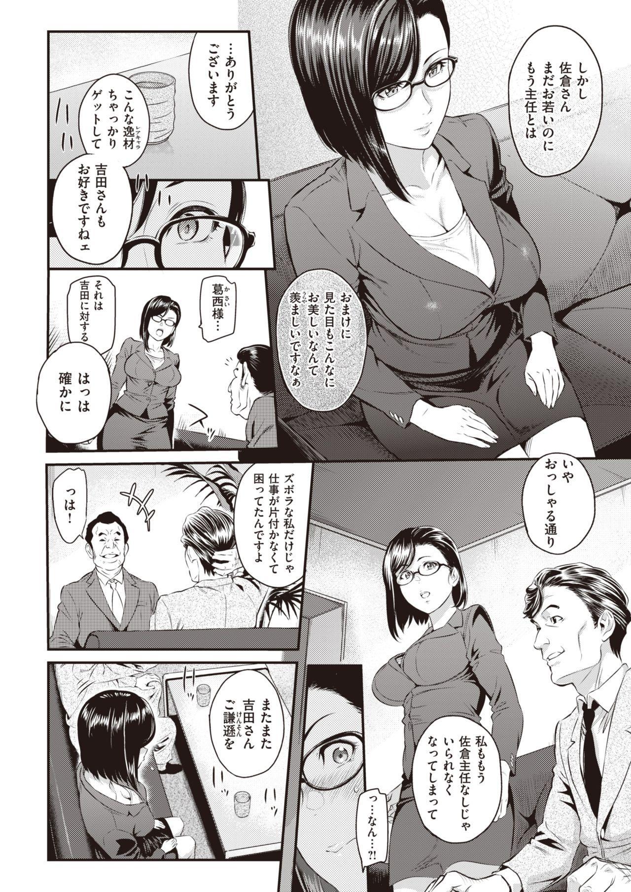 COMIC Shitsurakuten 2020-02 9