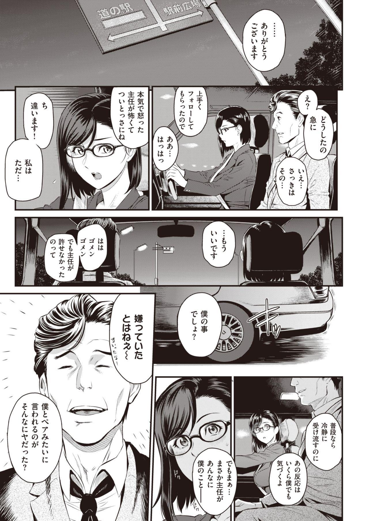COMIC Shitsurakuten 2020-02 10