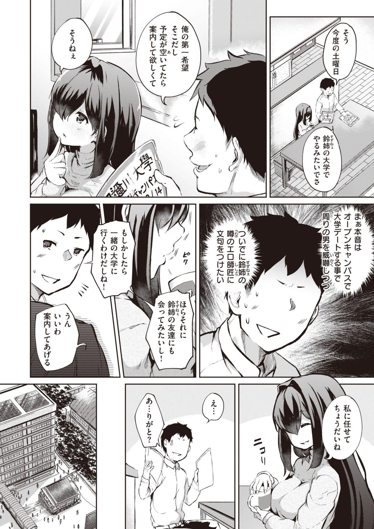 COMIC Shitsurakuten 2020-02 142