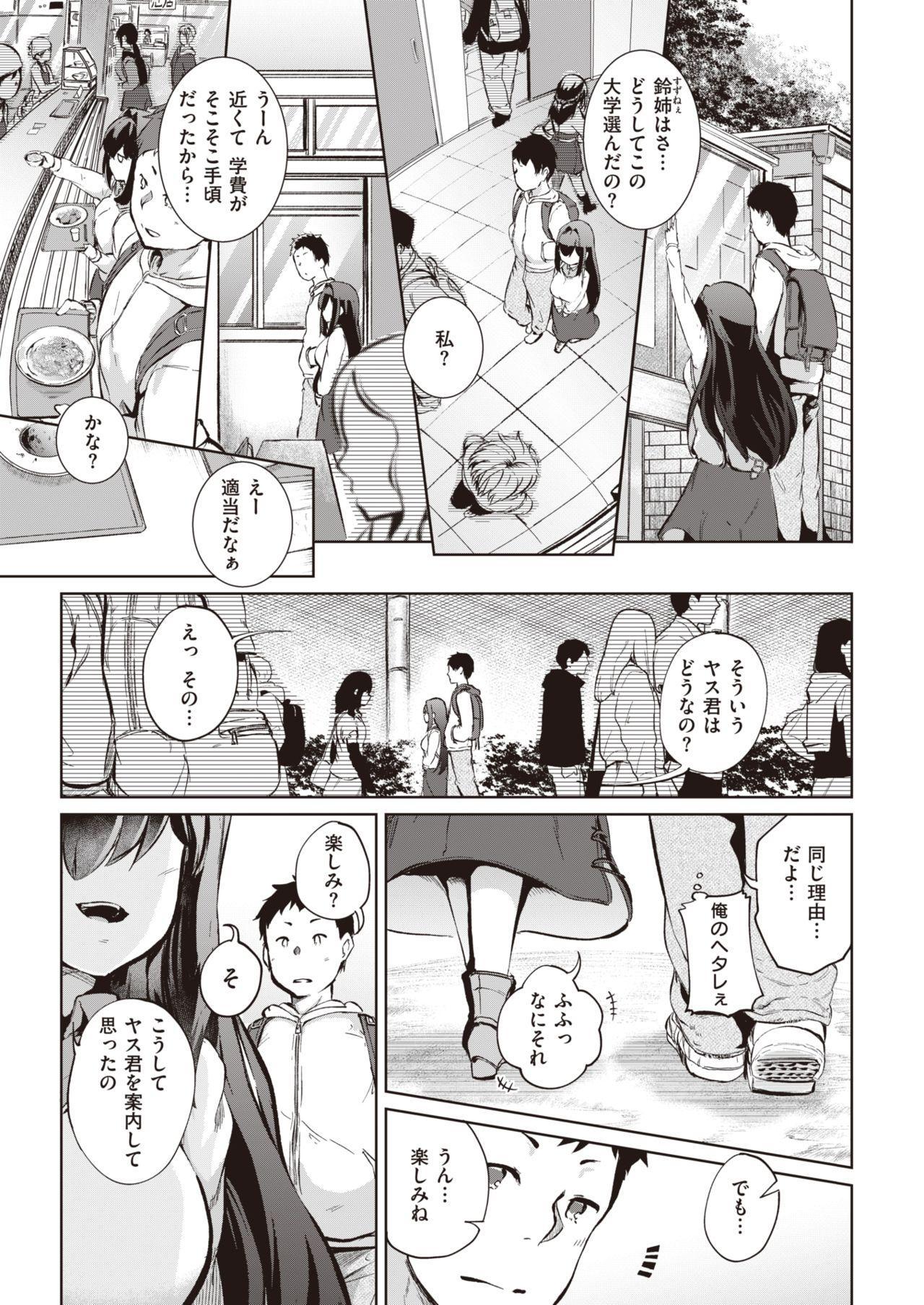 COMIC Shitsurakuten 2020-02 143