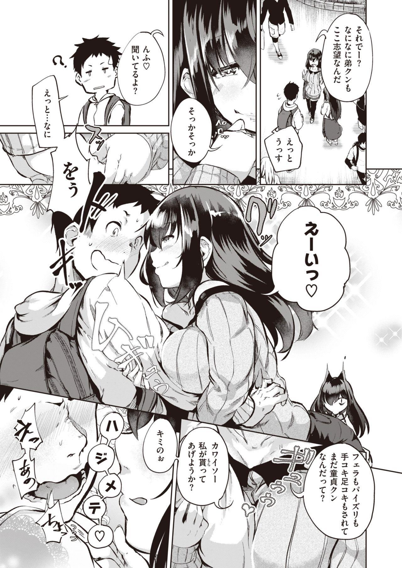 COMIC Shitsurakuten 2020-02 145