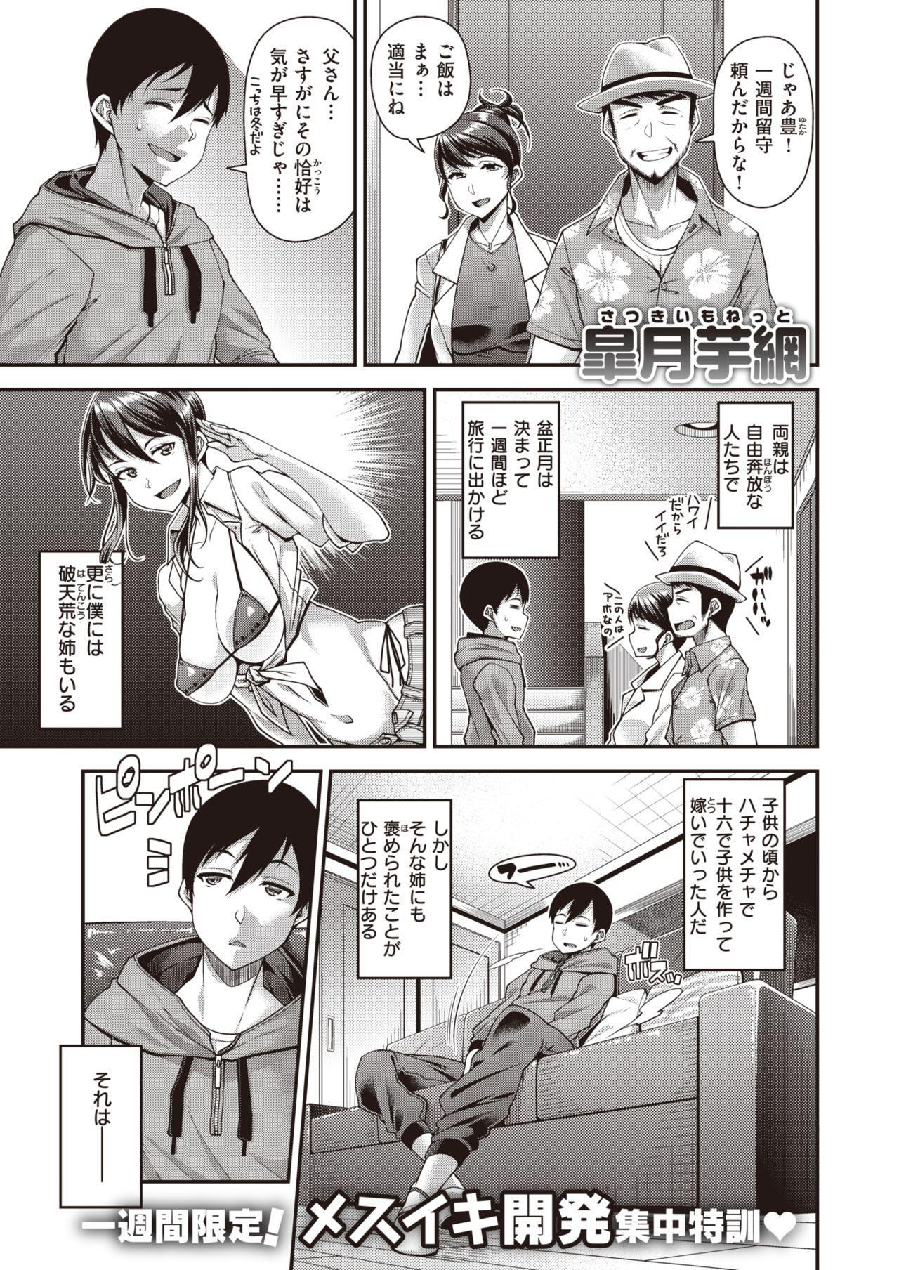 COMIC Shitsurakuten 2020-02 159