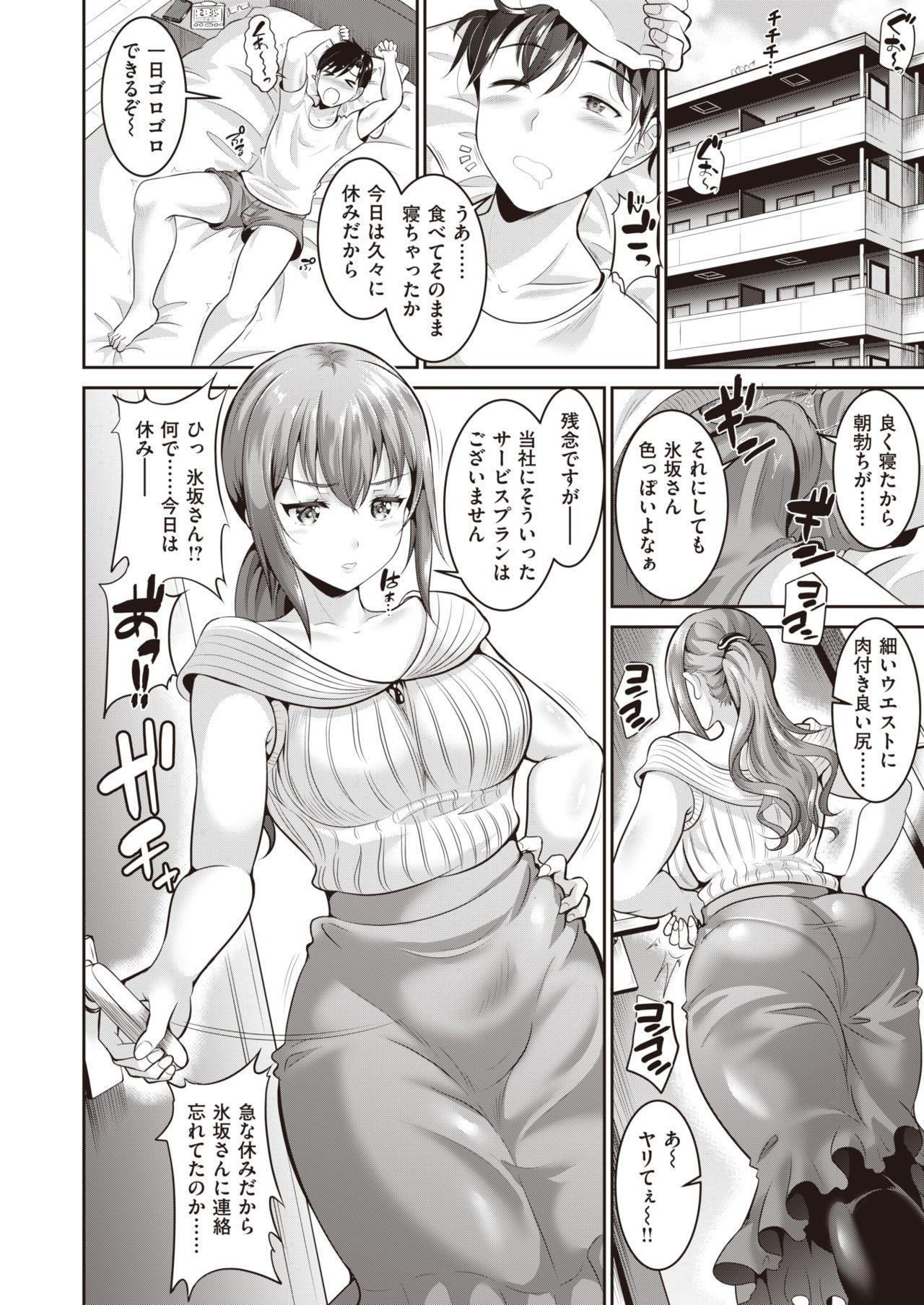 COMIC Shitsurakuten 2020-02 190