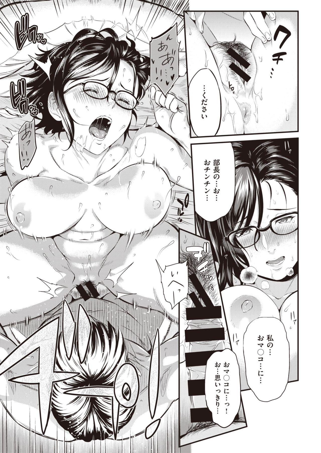 COMIC Shitsurakuten 2020-02 20