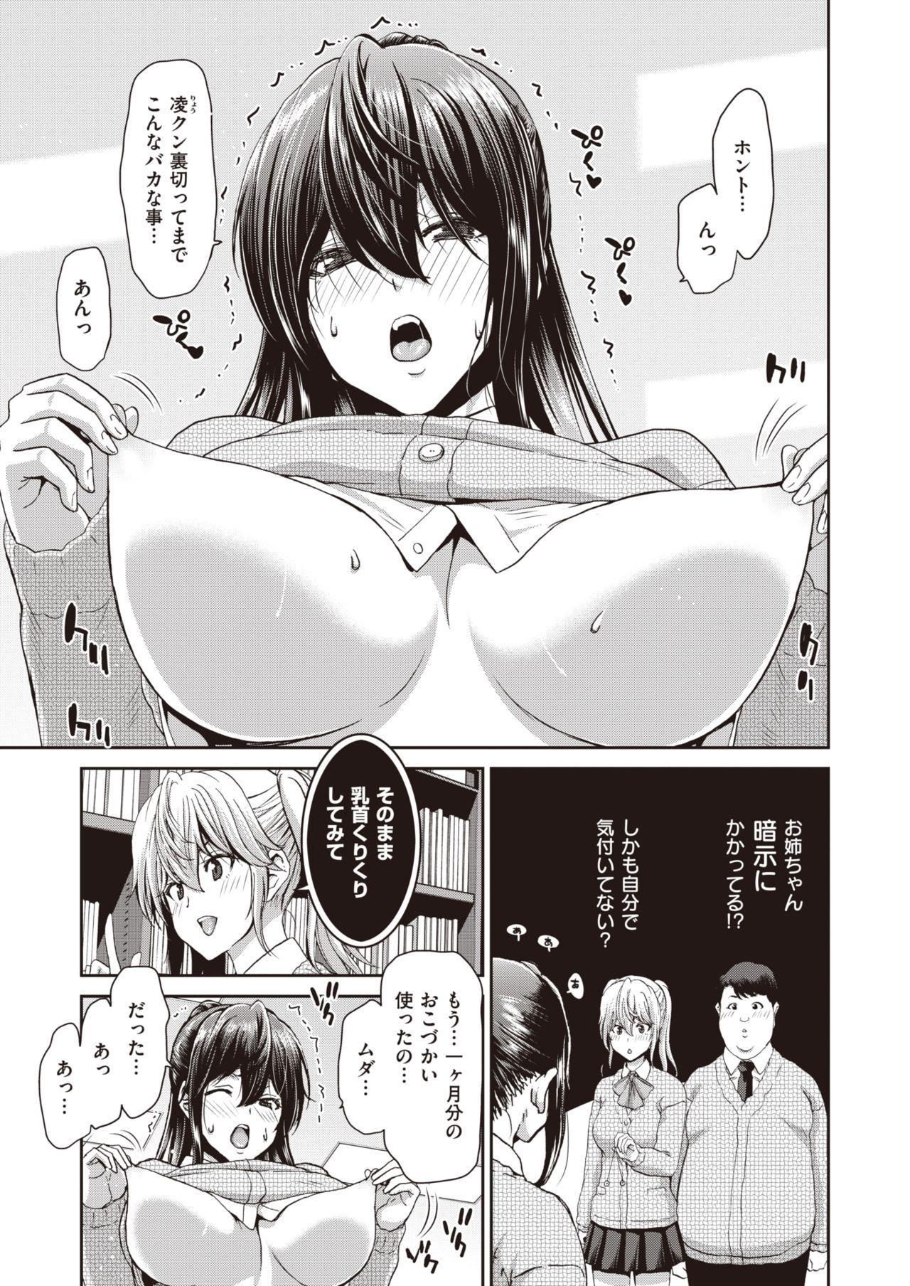 COMIC Shitsurakuten 2020-02 219