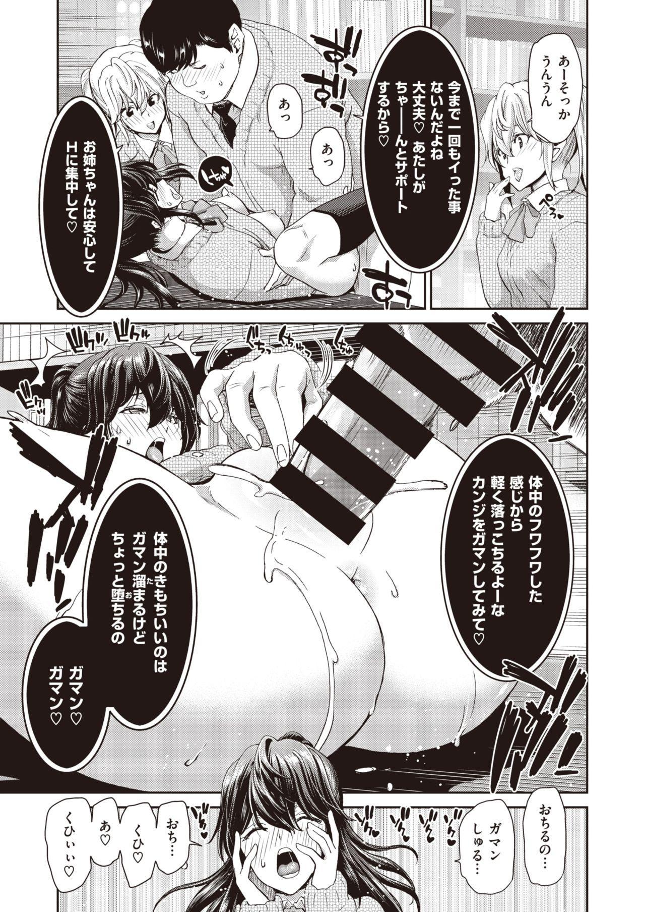 COMIC Shitsurakuten 2020-02 231