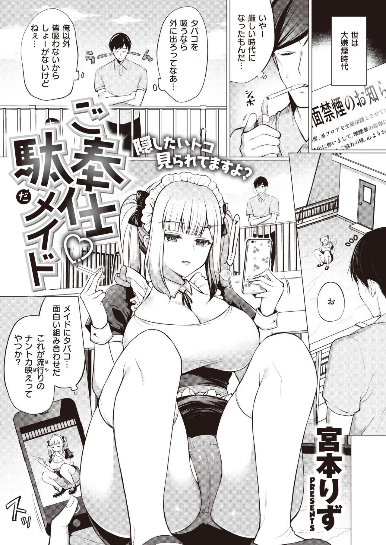 COMIC Shitsurakuten 2020-02 235