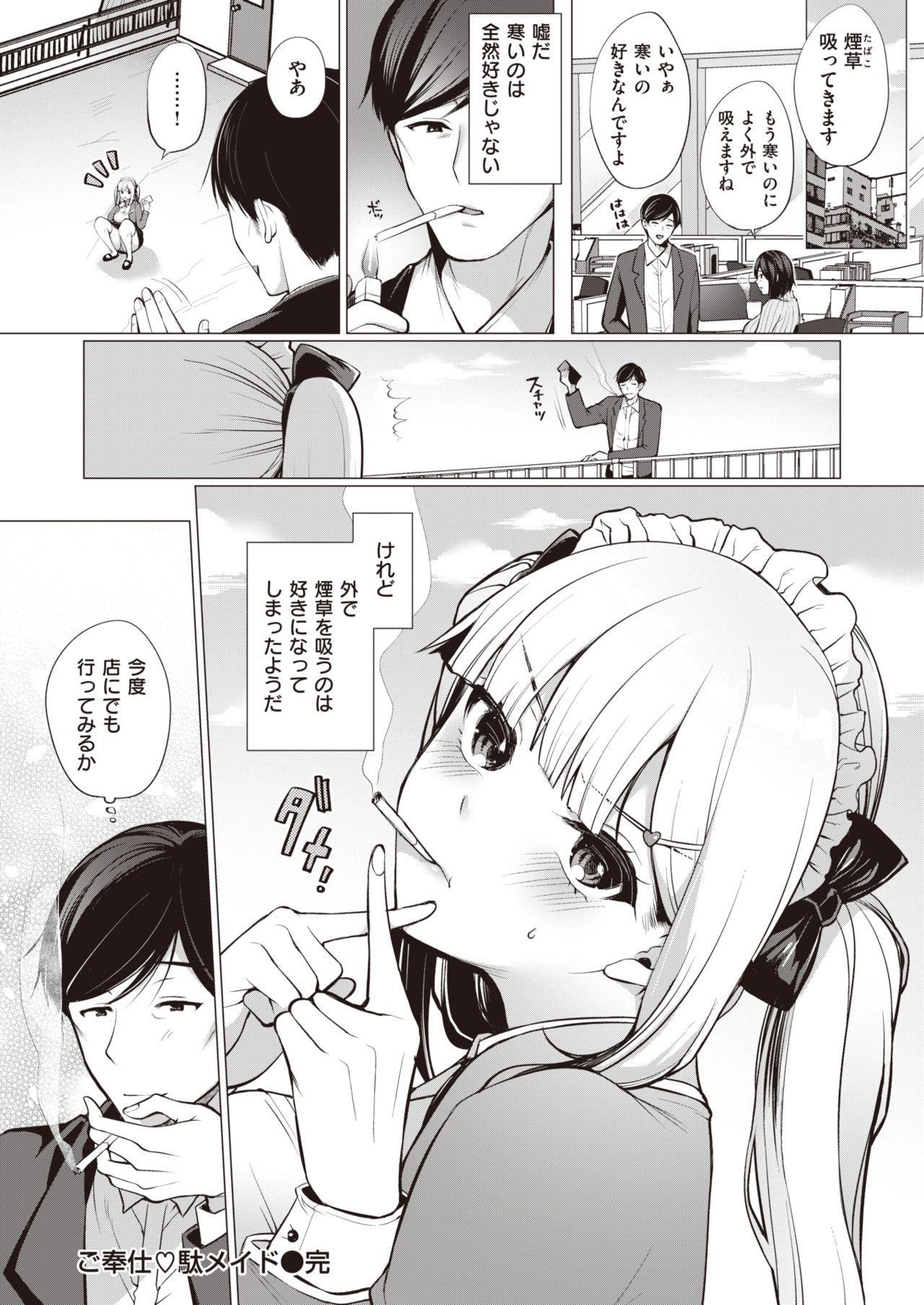 COMIC Shitsurakuten 2020-02 256