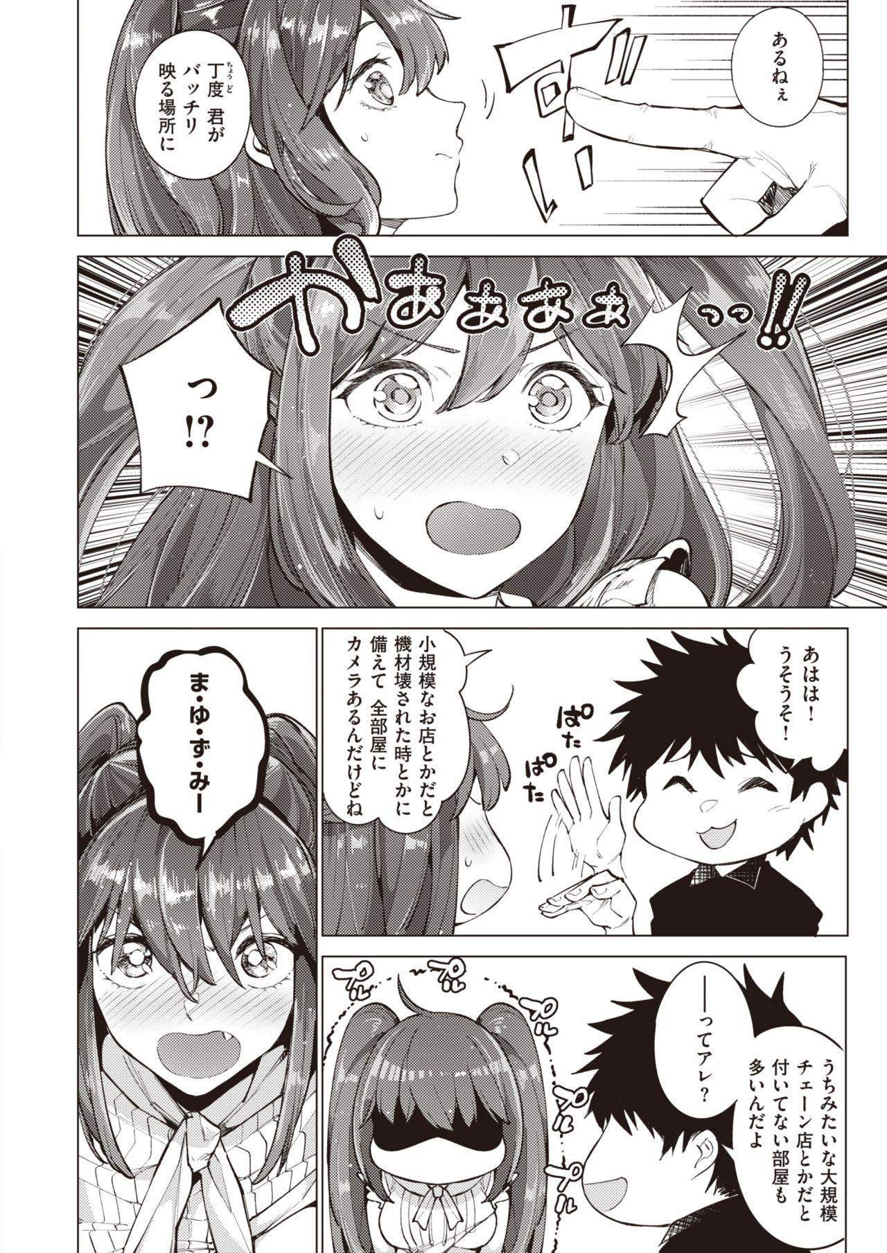 COMIC Shitsurakuten 2020-02 260