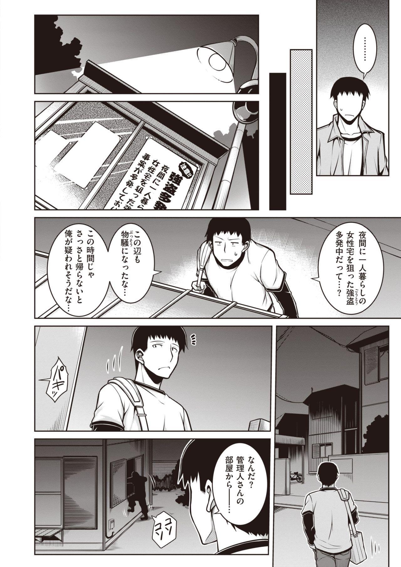 COMIC Shitsurakuten 2020-02 282