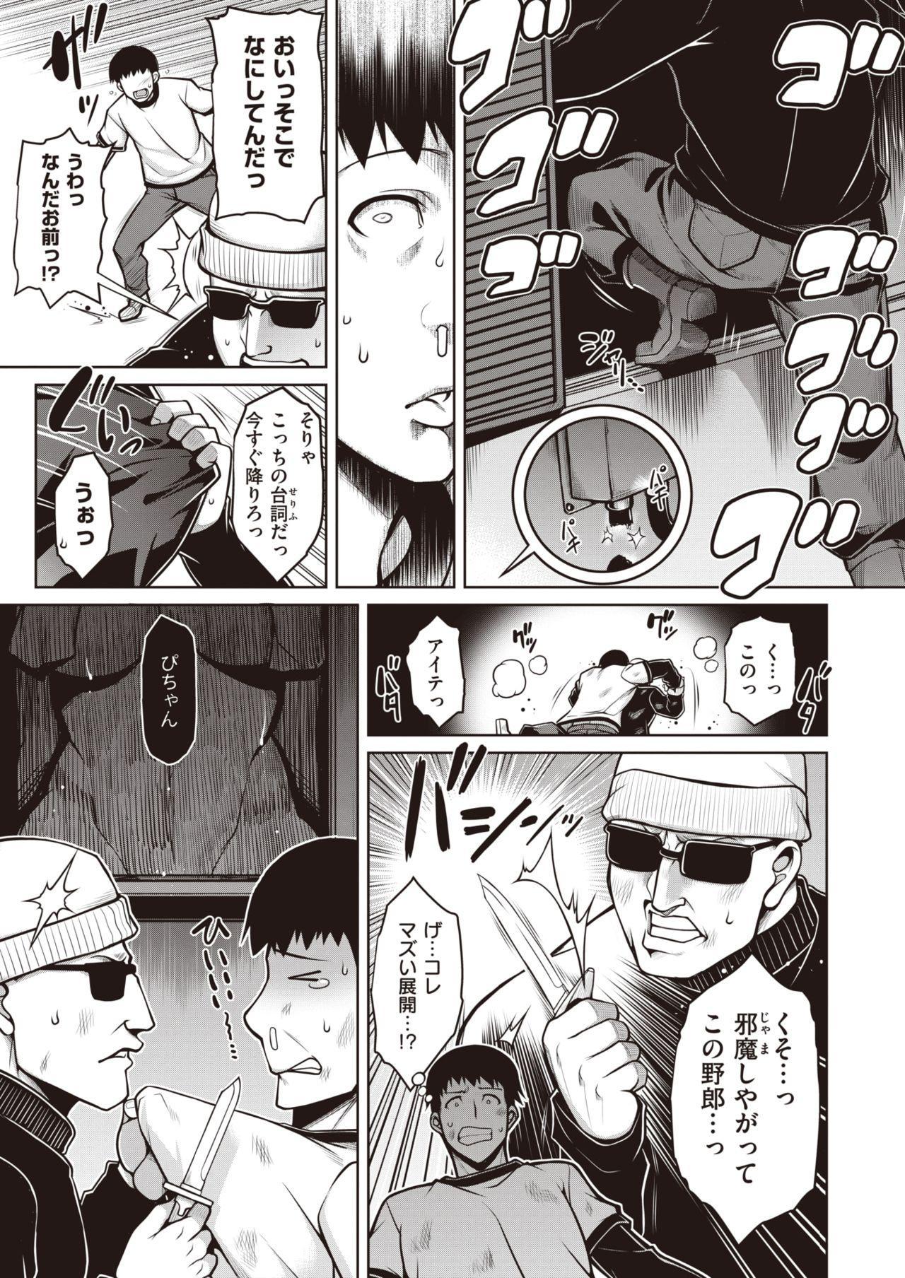 COMIC Shitsurakuten 2020-02 283