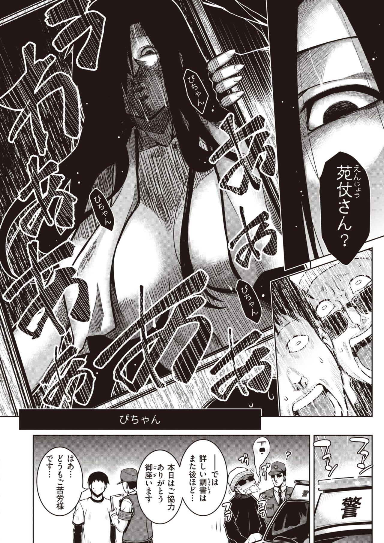 COMIC Shitsurakuten 2020-02 284