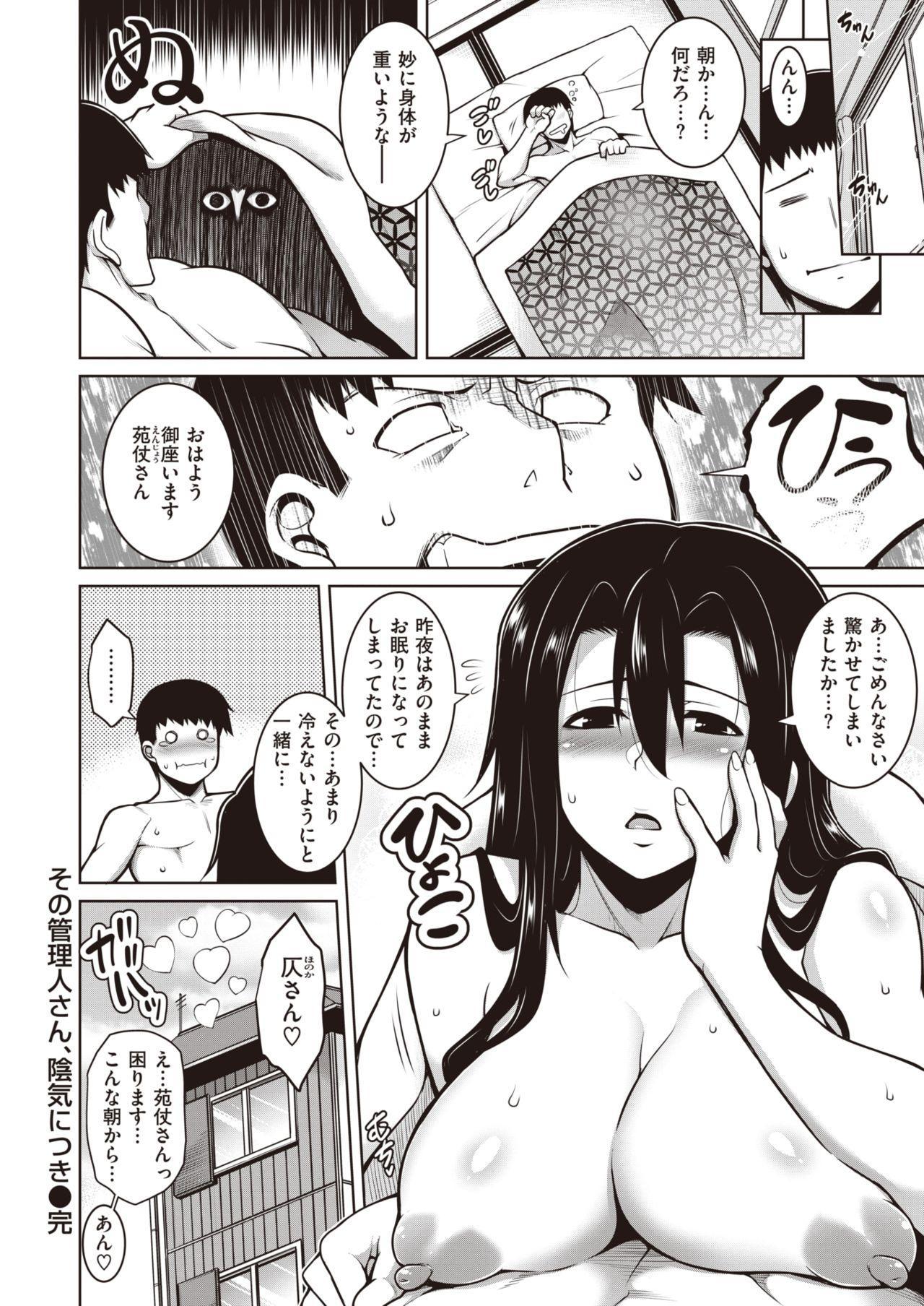 COMIC Shitsurakuten 2020-02 298