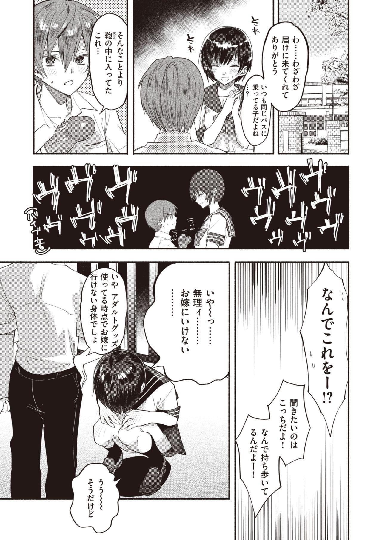COMIC Shitsurakuten 2020-02 301