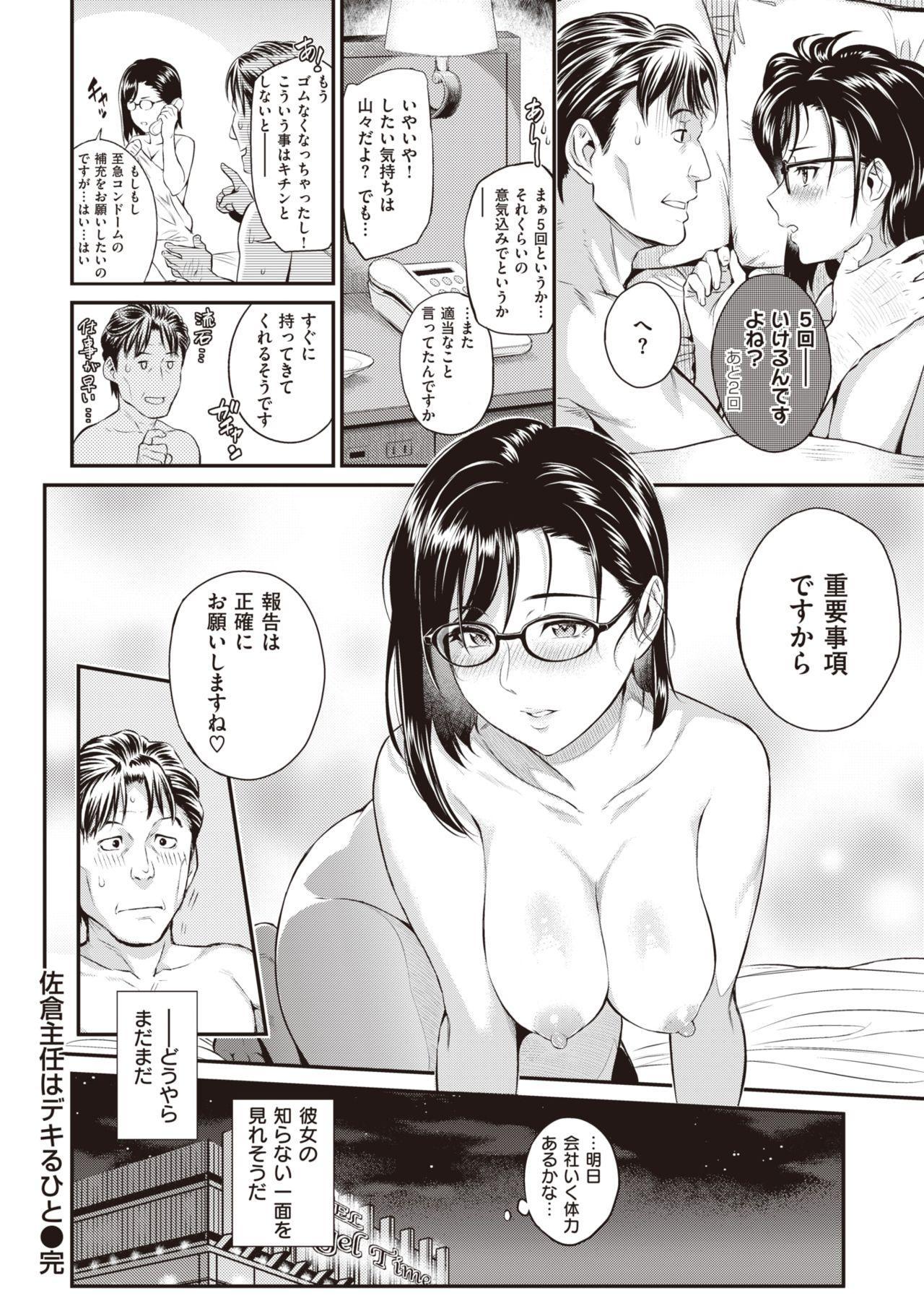 COMIC Shitsurakuten 2020-02 30