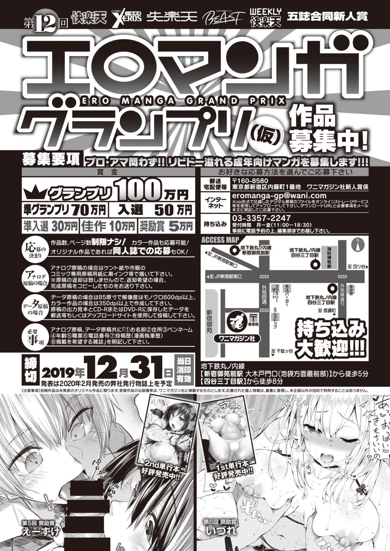 COMIC Shitsurakuten 2020-02 324