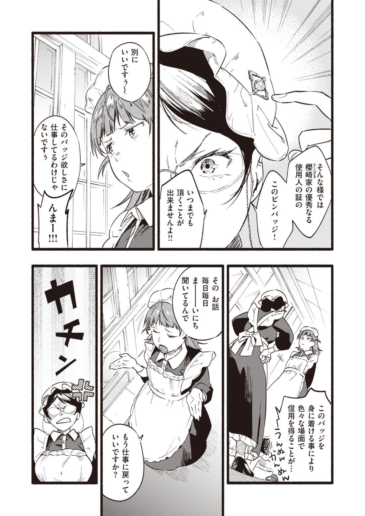 COMIC Shitsurakuten 2020-02 32