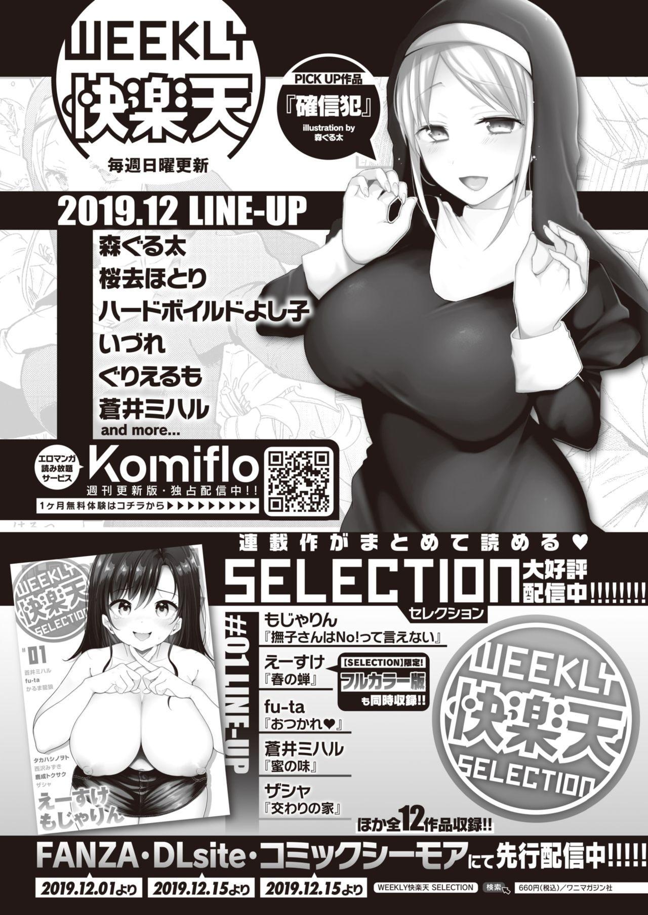 COMIC Shitsurakuten 2020-02 332
