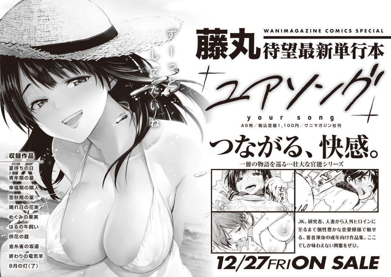 COMIC Shitsurakuten 2020-02 336
