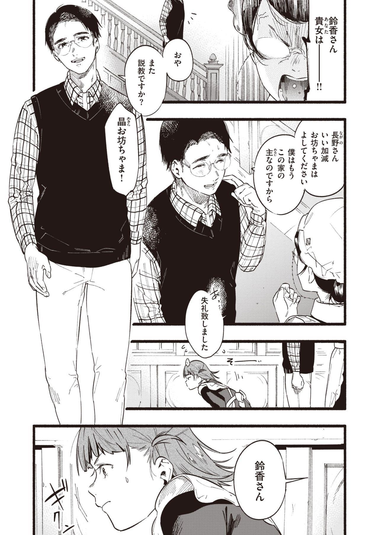 COMIC Shitsurakuten 2020-02 33
