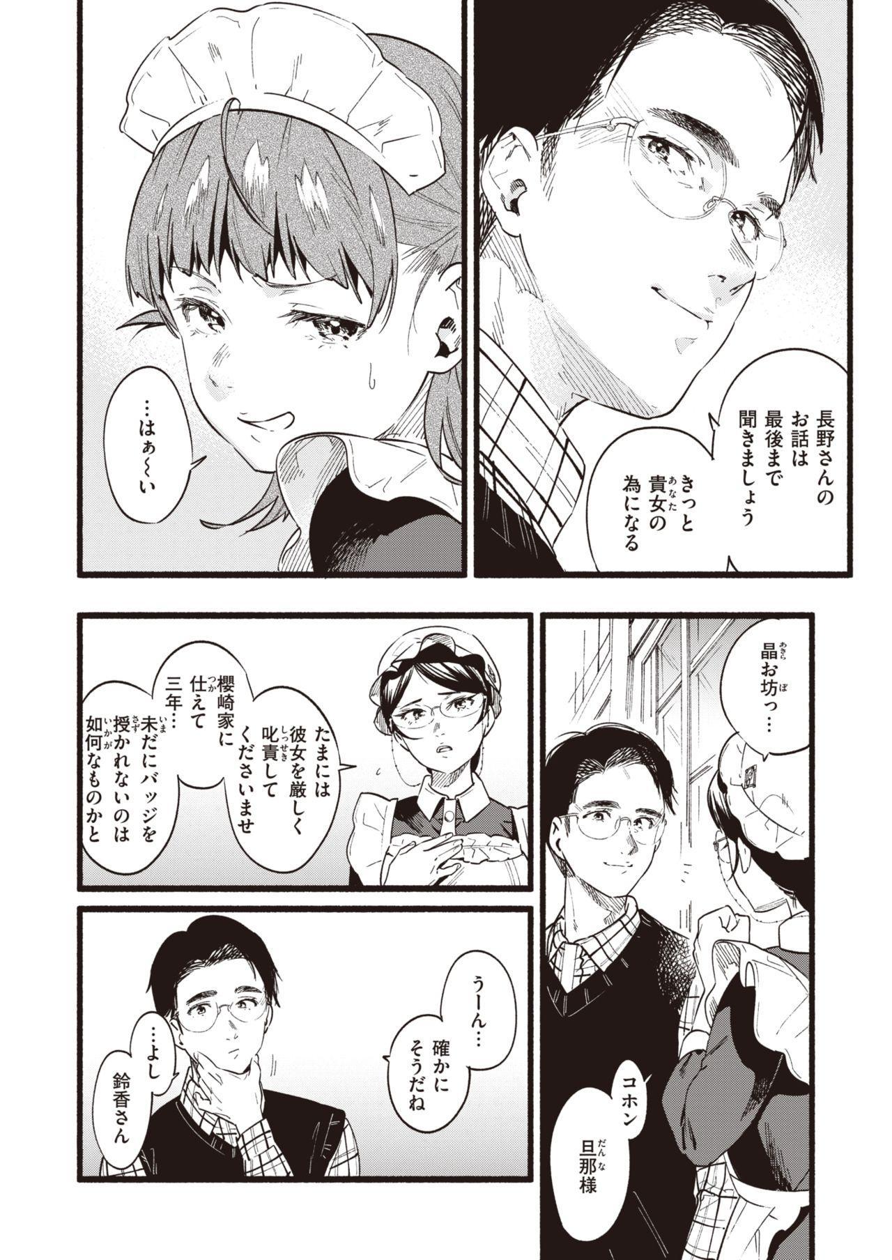 COMIC Shitsurakuten 2020-02 34