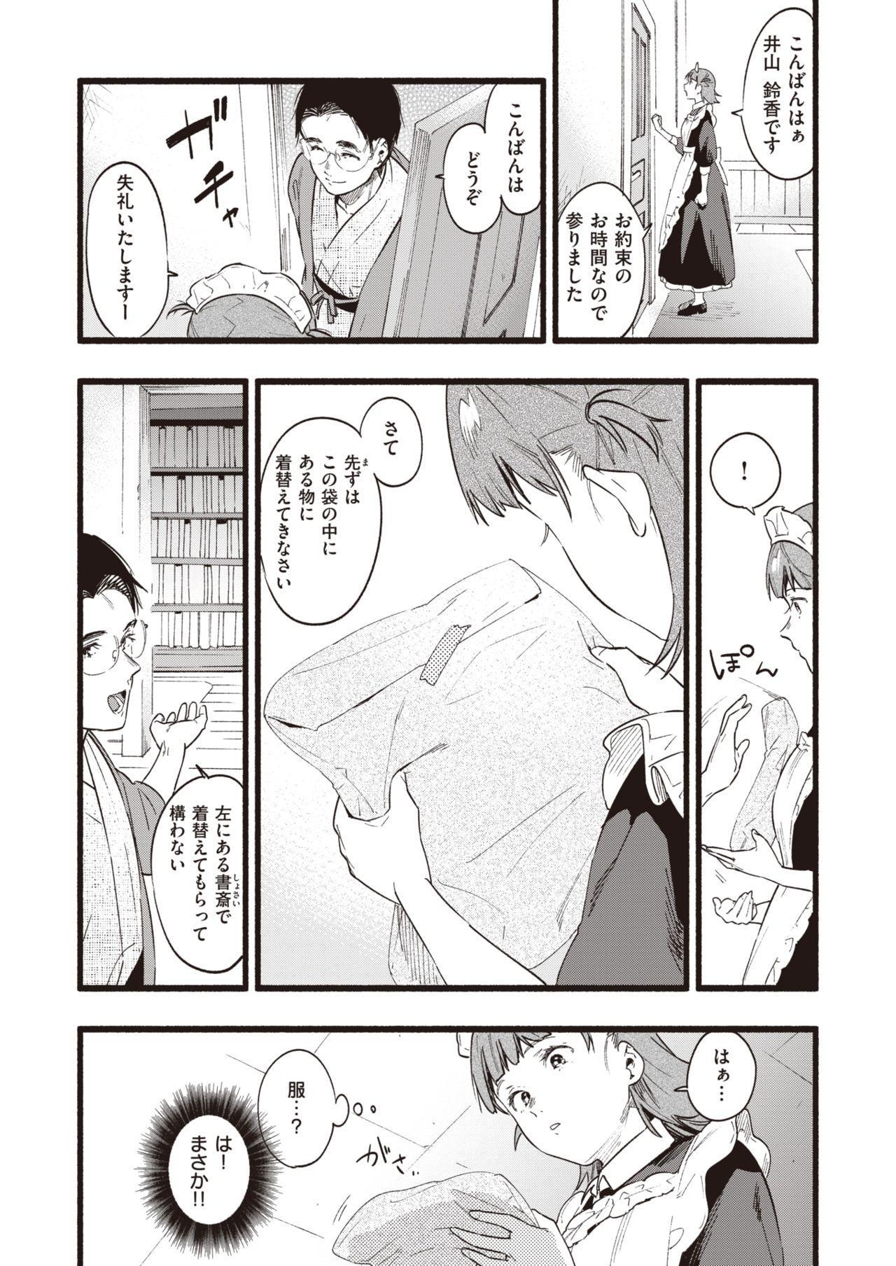 COMIC Shitsurakuten 2020-02 36