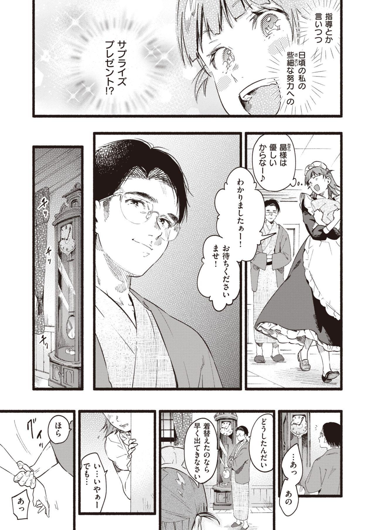 COMIC Shitsurakuten 2020-02 37