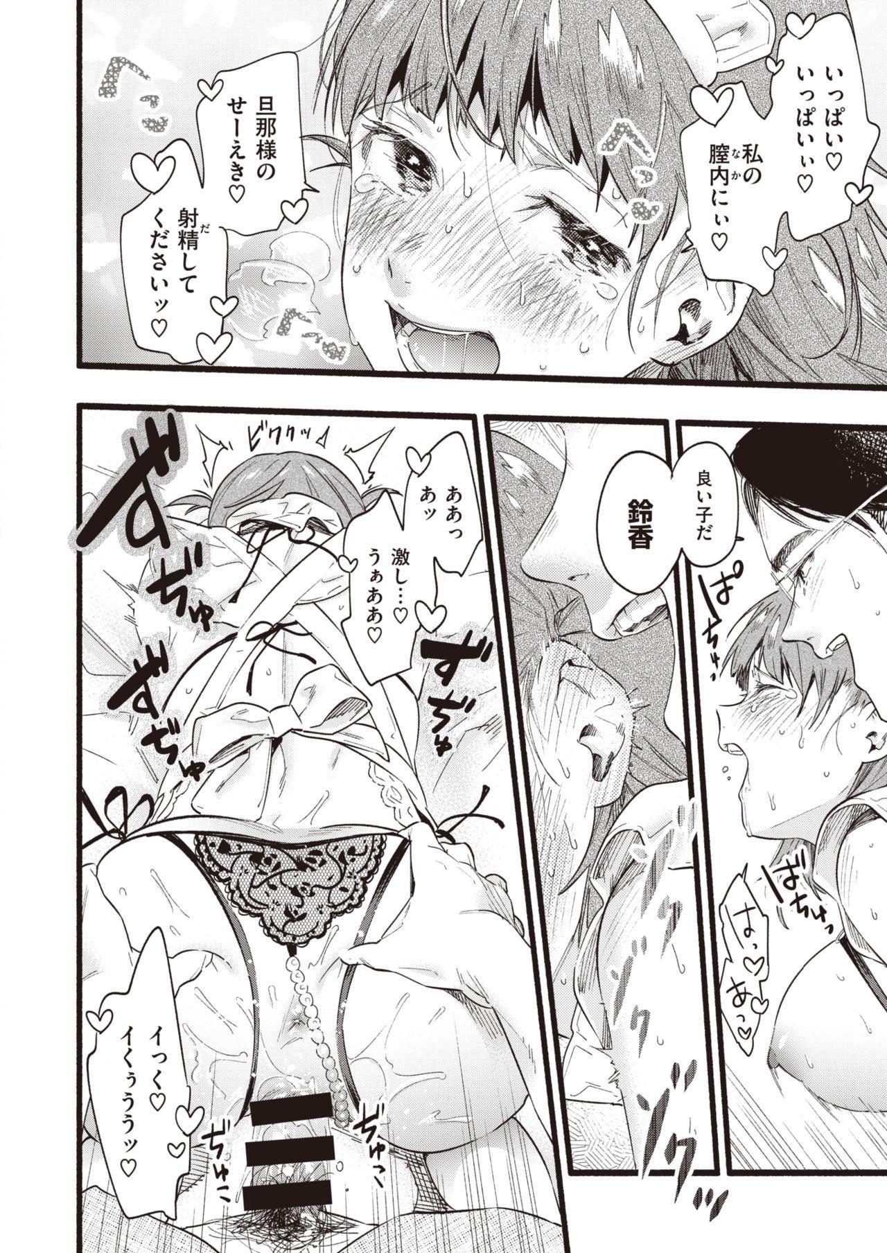 COMIC Shitsurakuten 2020-02 54