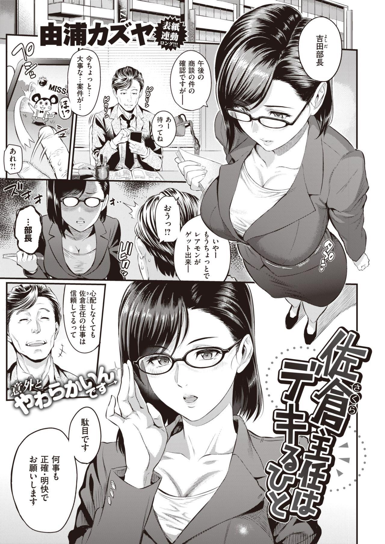 COMIC Shitsurakuten 2020-02 6