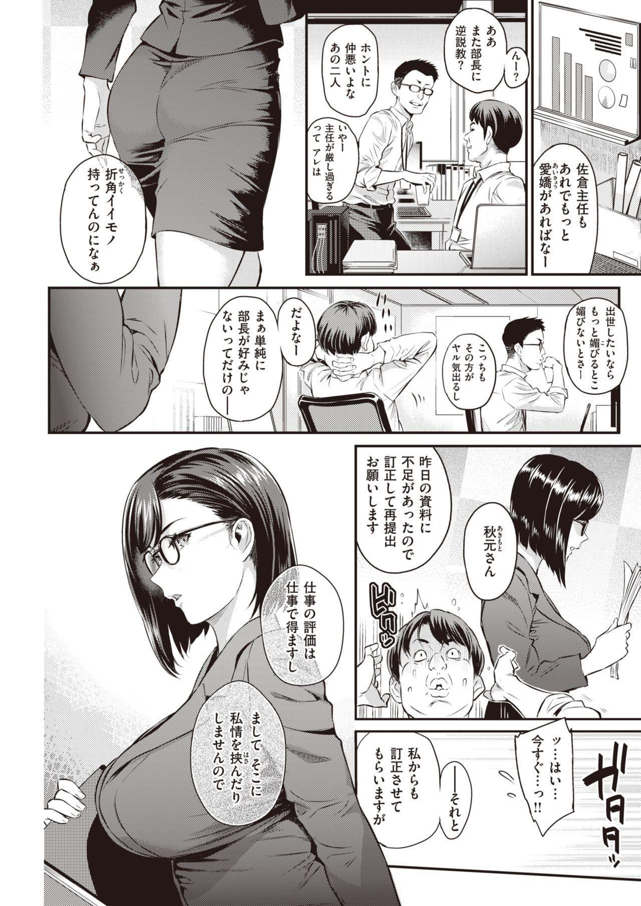 COMIC Shitsurakuten 2020-02 7