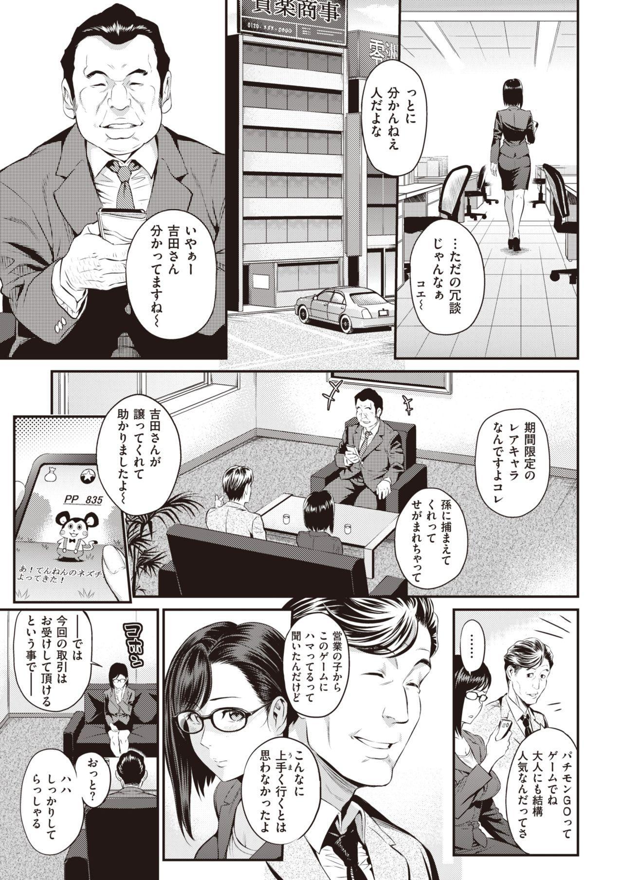 COMIC Shitsurakuten 2020-02 8