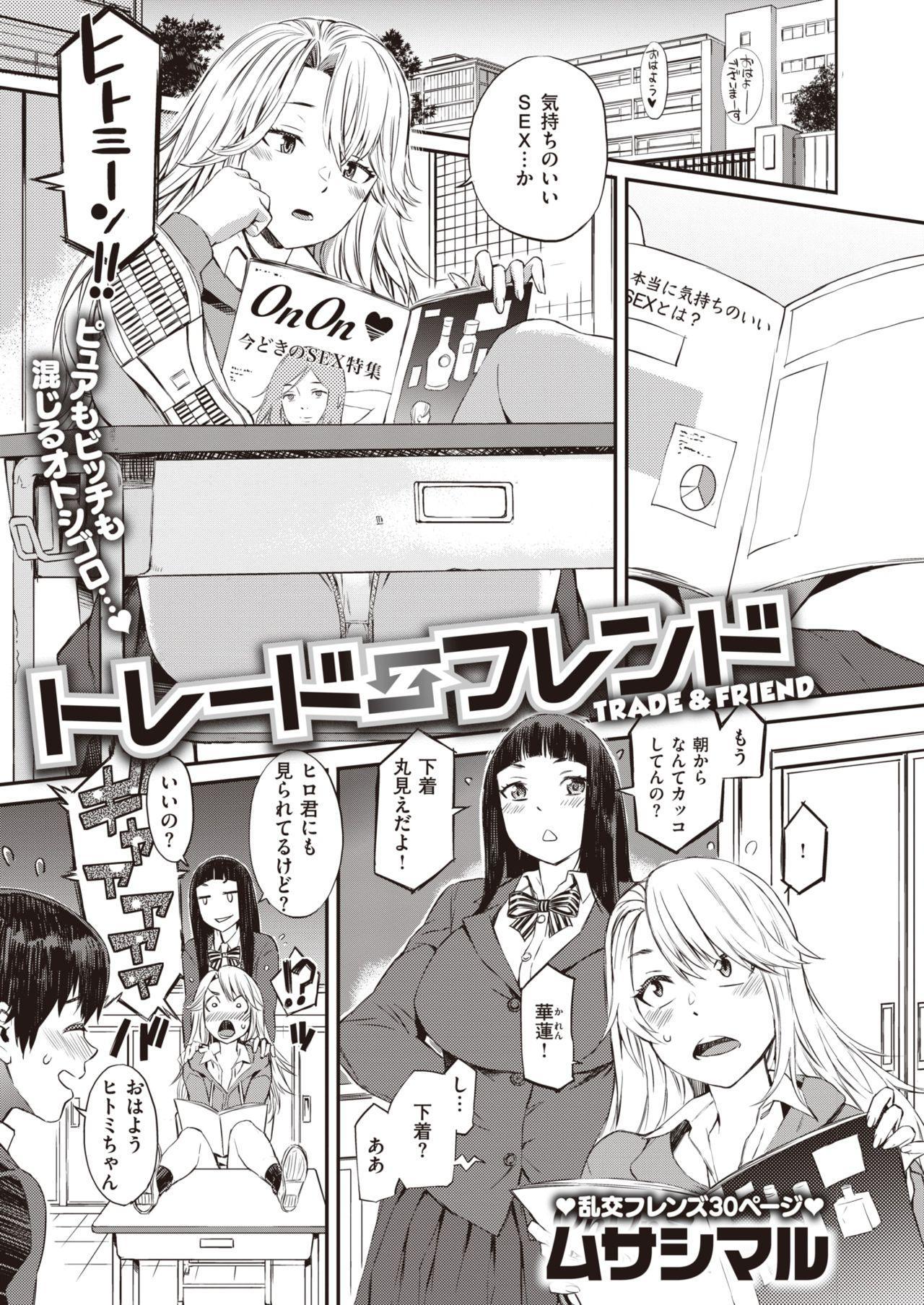 COMIC Shitsurakuten 2020-02 97
