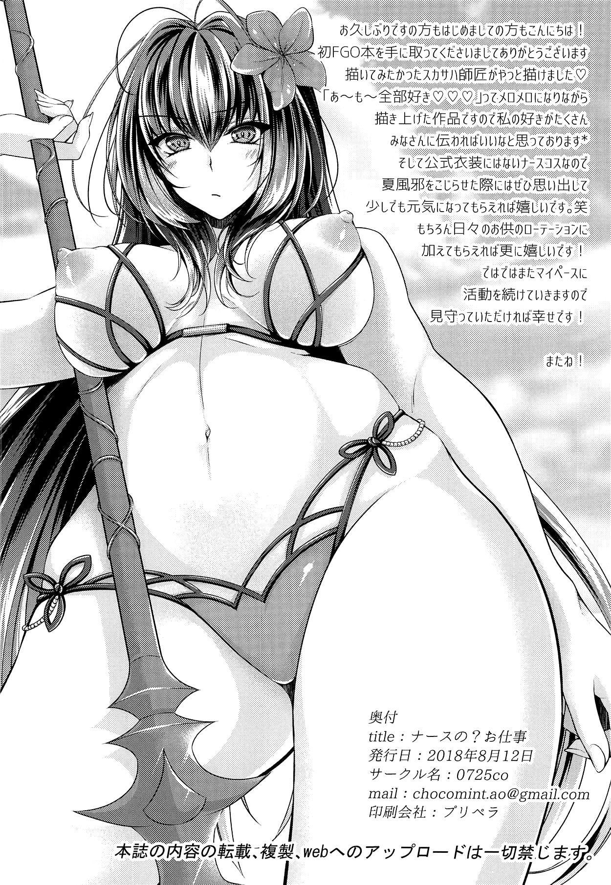 Nurse no? Oshigoto 16